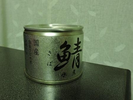 鯖の水煮缶