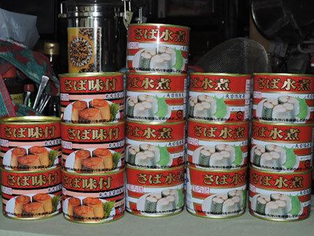 極洋の缶詰