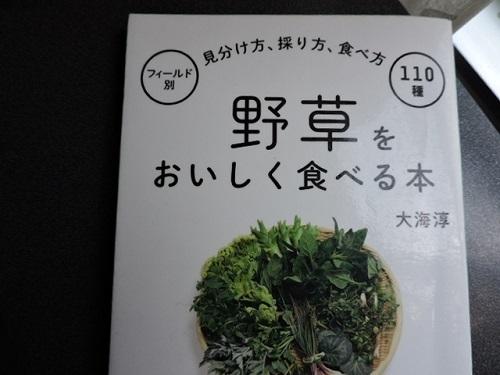 山菜野草関連本
