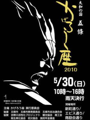 かげろう座2010-01