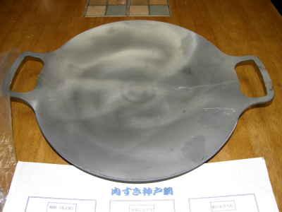 肉すき神戸鍋