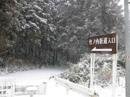 竹ノ内街道入口